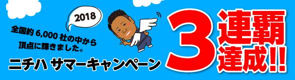 2018ニチハサマーキャンペーン今年も日本一に!2連覇達成となりました!
