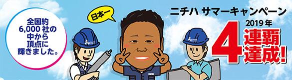 2019ニチハサマーキャンペーン今年も日本一に!4連覇達成となりました!