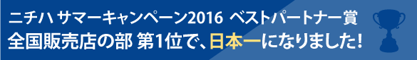 ニチハ サマーキャンペーン2016  ベストパートナー賞 全国販売店の部 第1位で、日本一になりました!